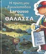 H πρώτη μου εγκυκλοπαίδεια Larousse για τη θάλασσα