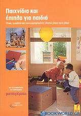 Παιχνίδια και έπιπλα για παιδιά