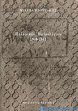 Πολεμικόν ημερολόγιον 1940-1941
