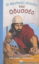 Οι θρυλικές ιστορίες του Οδυσσέα