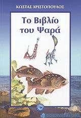 Το βιβλίο του ψαρά