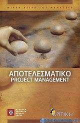 Αποτελεσματικό project management