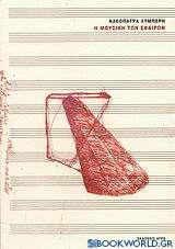 Η μουσική των σφαιρών