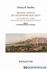 Μελέτες ιστορίας του πελοποννησιακού χώρου
