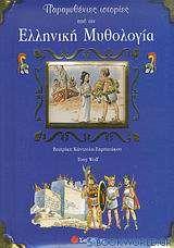 Παραμυθένιες ιστορίες από την ελληνική μυθολογία