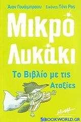 Το βιβλίο με τις αταξίες