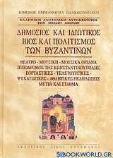 Δημόσιος και ιδιωτικός βίος και πολιτισμός των Βυζαντινών