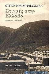 Στιγμές στην Ελλάδα
