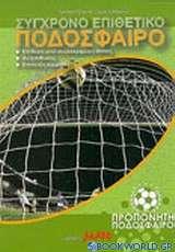 Σύγχρονο επιθετικό ποδόσφαιρο