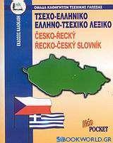 Τσεχοελληνικό - ελληνοτσεχικό λεξικό pocket