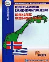 Νορβηγο-ελληνικό, ελληνο-νορβηγικό λεξικό pocket