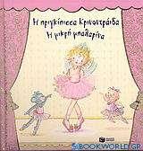 Η πριγκίπισσα Κρινονεράιδα, η μικρή μπαλαρίνα