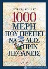 1000 μέρη που πρέπει να δεις πριν πεθάνεις