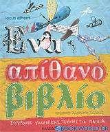 Ένα απίθανο βιβλίο σύγχρονης ελληνικής τέχνης για παιδιά