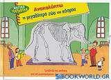 Ανακαλύπτω τα μεγαλύτερα ζώα του κόσμου