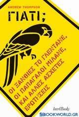 Γιατί; οι ξανθιές το γλεντάνε, οι παπαγάλοι μιλάνε και άλλες άσχετες ερωτήσεις