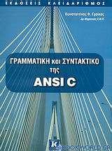 Γραμματική και συντακτικό της ANSI C