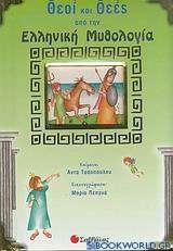 Θεοί και θεές από την ελληνική μυθολογία
