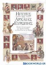 Ηγέτες της αρχαίας Ευρώπης