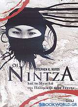 Οι Νίντζα και τα μυστικά της πολεμικής τους τέχνης