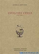 Επίκουρα Γράσα