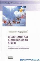 Πολιτισμός και διαθρησκειακή αγωγή