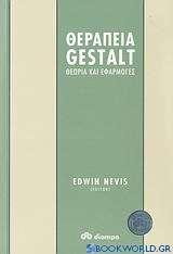 Θεραπεία Gestalt