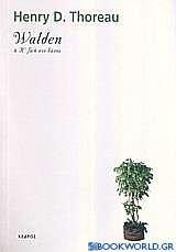 Walden ή Η ζωή στο δάσος