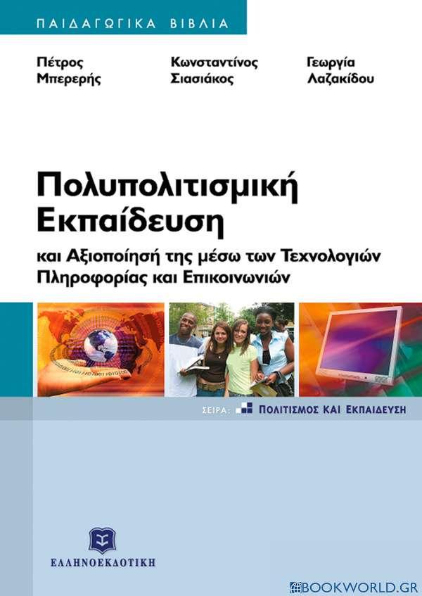 Πολυπολιτισμική εκπαίδευση και αξιοποίησή της μέσω των τεχνολογιών πληροφορίας και επικοινωνιών