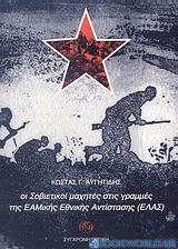 Οι Σοβιετικοί μαχητές στις γραμμές της ΕΑΜικής Εθνικής Αντίστασης (ΕΛΑΣ)