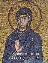 Ιερά Μεγίστη Μονή Βατοπαιδίου