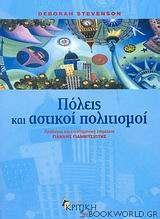 Πόλεις και αστικοί πολιτισμοί