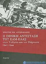 Η Εθνική Αντίσταση του ΕΑΜ - ΕΛΑΣ στον Ταΰγετο και τον Πάρνωνα 1941-1944