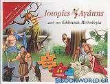Ιστορίες αγάπης από την ελληνική μυθολογία