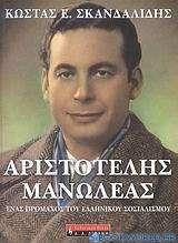 Αριστοτέλης Μανωλέας