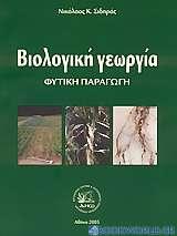 Βιολογική γεωργία