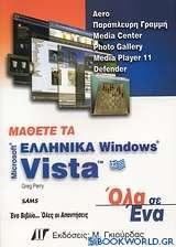 Μάθετε τα ελληνικά Windows Vista Microsoft