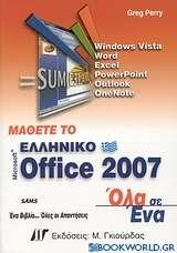 Μάθετε το ελληνικό Microsoft Office 2007