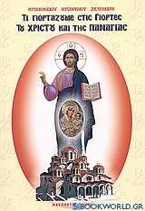 Τι γιορτάζουμε στις γιορτές του Χριστού και της Παναγίας