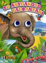 Το ανυπάκουο ελεφαντάκι