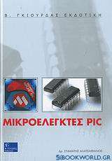 Μικροελεγκτές PIC