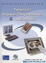 Υπηρεσίες ιατρικής πληροφορικής και τηλεϊατρικής