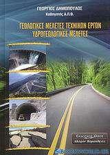 Γεωλογικές μελέτες τεχνικών έργων, υδρογεωλογικές μελέτες