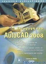 Εισαγωγή στο AutoCAD 2008