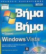 Ελληνικά Windows Vista