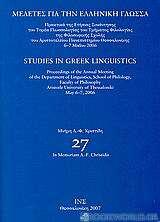 Μελέτες για την ελληνική γλώσσα: Μνήμη Α. - Φ. Χρηστίδη