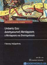 Umberto Eco: Διασημειωτική μετάφραση και μετάφραση και επιστημολογία