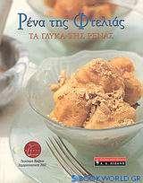 Ρένα της Φτελιάς, Τα γλυκά της Ρένας