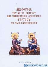 Ακολουθία του Αγίου ενδόξου και πανεύφημου Αποστόλου Τερτίου εκ των εβδομήκοντα