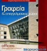 Γραφεία και επαγγελματικοί χώροι